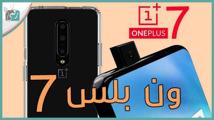 صورة ون بلس 7 – OnePlus 7 | بشاشة كاملة وكاميرا منبثقة | تسريبات جديدة