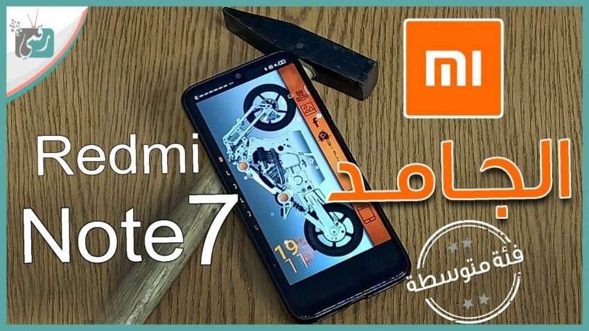 صورة شاومي ريدمي نوت 7 – Xiaomi Redmi Note 7 | مراجعة شاملة لأشهر هواتف الشركة