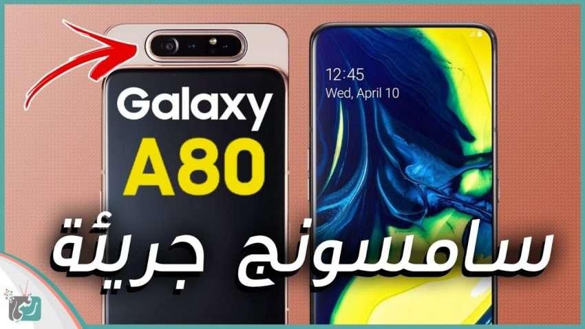جالكسي اى 80 - Galaxy A80 رسميا بكاميرا دوّارة | إبداع من سامسونج