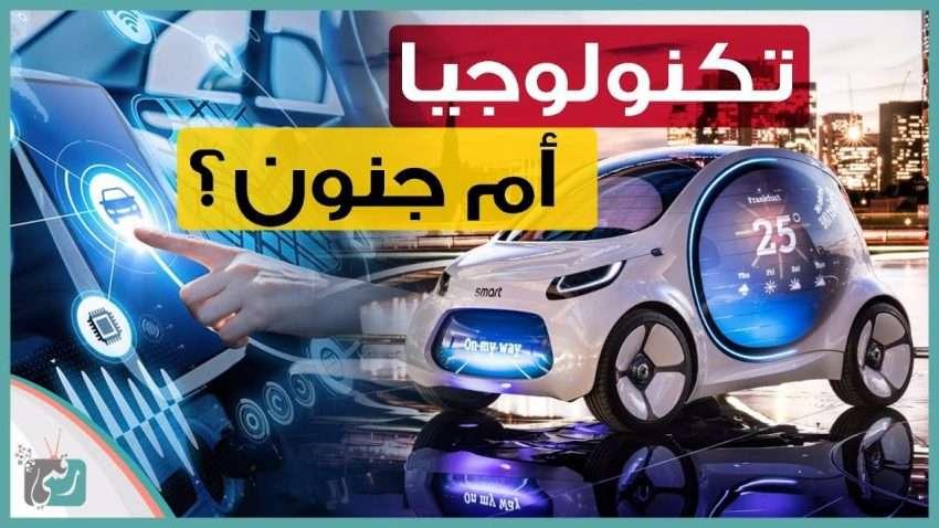 سيارات المستقبل والتقنيات الحديثة | منها سيارة تقرأ الأفكار!