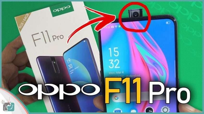 صورة اوبو اف 11 برو Oppo F11 Pro | مراجعة شاملة للهاتف الوسيم