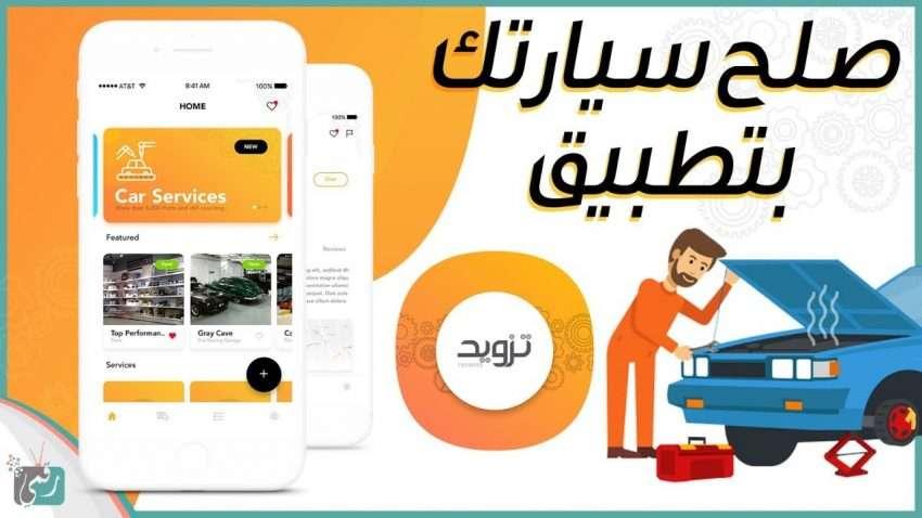 تطبيق تزويد المجاني   أخيرًا.. تطبيق متخصص في اصلاح السيارات وتوفير قطع الغيار