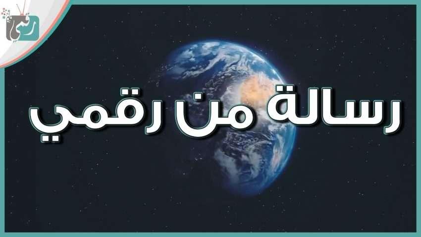 عن رقمي : رقمي Raqami tv | رسالة إليكم متابعينا في الذكرى الثالثة لإنطلاقة القناة