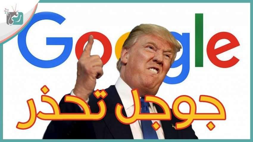 صورة مشكلة هواوي قد تنتهي! | جوجل تتوسط لإيجاد الحلول