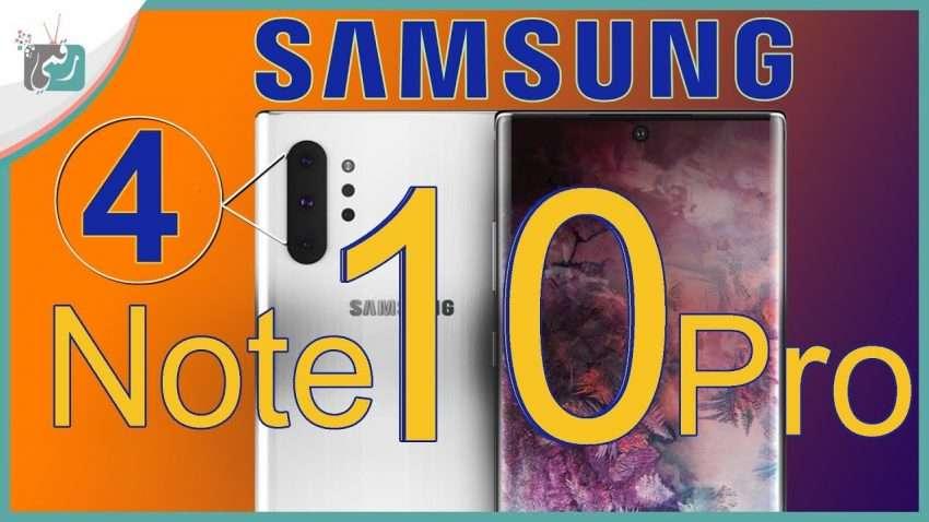 جالكسي نوت 10برو - Galaxy Note 10 Pro أول فيديو للهاتف | التصميم وموعد الإعلان