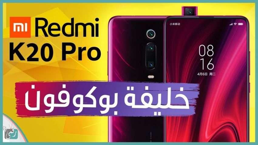 ريدمي كي 20 برو Redmi K20 Pro بشاشة كاملة | كل شيء عن الهاتف في 3 دقائق
