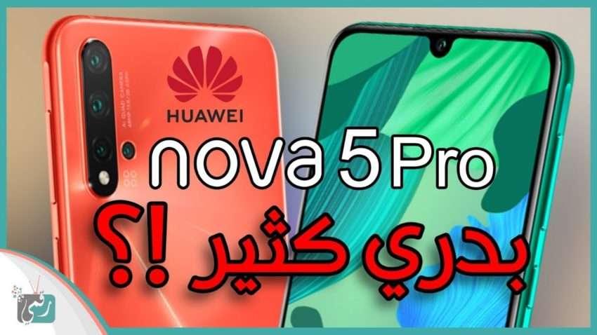 صورة هواوي نوفا 5 برو Huawei Nova 5 Pro رسميا | إصدار جديد من محبوب الجماهير