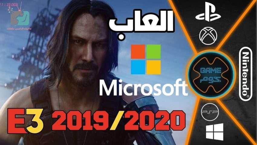 اكس بوكس 2020 Xbox اقوى من بلايستيشن PS5؟ | | ملخص مؤتمر مايكروسوفت E3 2019