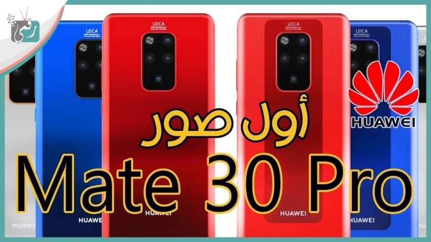 هواوي ميت 30 برو Huawei Mate 30 Pro أول نظرة على الهاتف   تسريبات