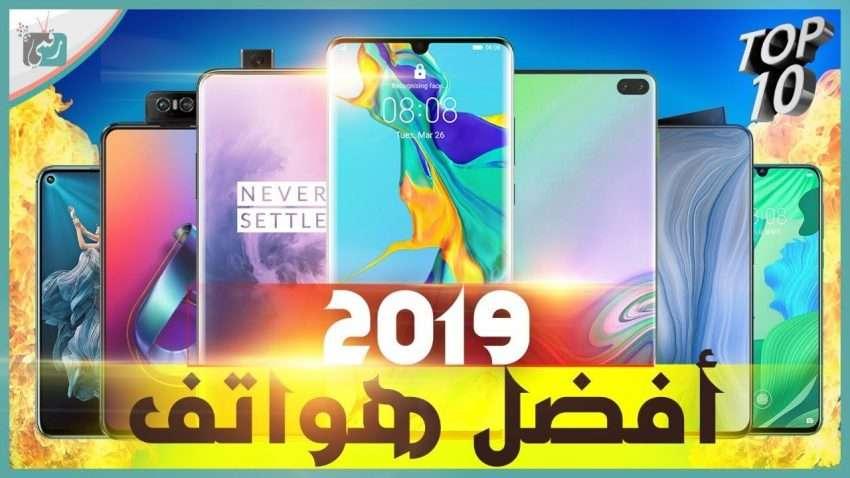 صورة أفضل هواتف 2019 – النصف الأول | ما اختيارك؟