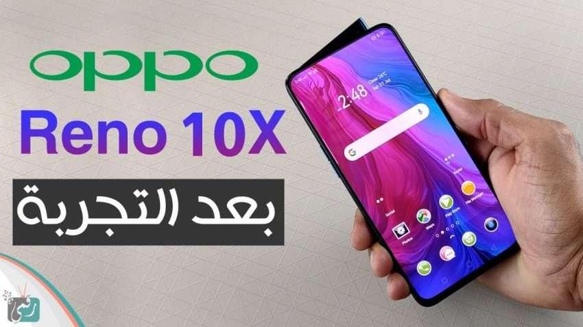 صورة اوبو رينو 10 اكس – Oppo Reno 10X مراجعة شاملة   الهاتف المتكامل؟