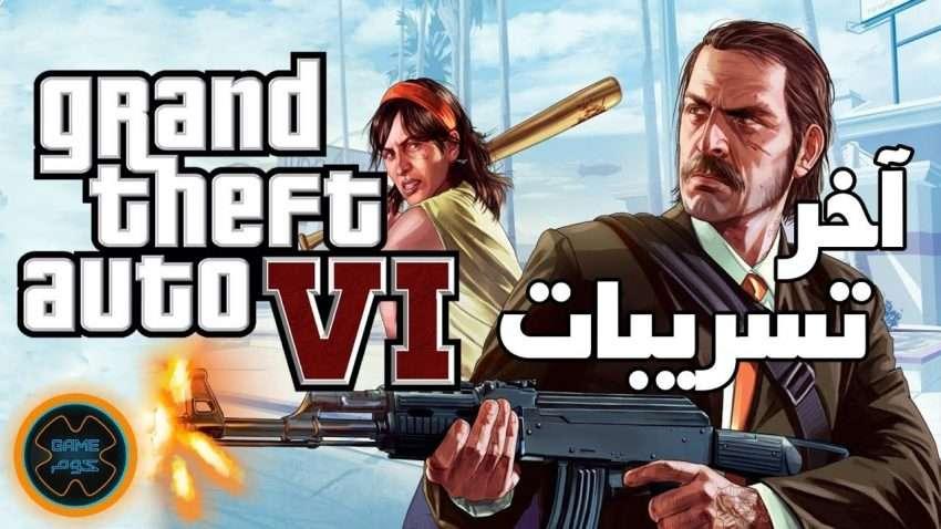 لعبة GTA 6 | أخيرا أول معلومات عن اللعبة التي طال انتظارها