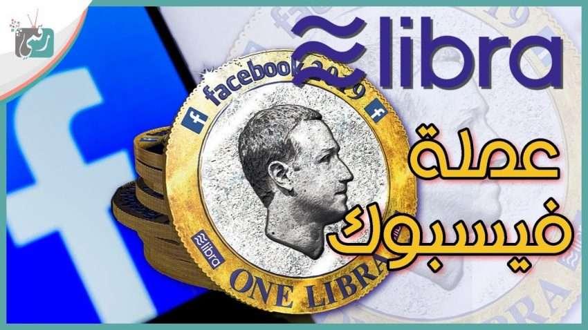 صورة عملة فيسبوك الرقمية ليبرا Facebook Libra | كل شيء عنها بالتفصيل | هل تنجح؟