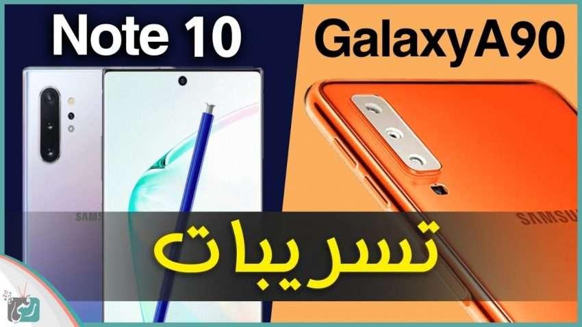جالكسي نوت 10 بلس الشكل الرسمي وجالكسي اى 90 - Galaxy A90 الخطير | تسريبات جديدة