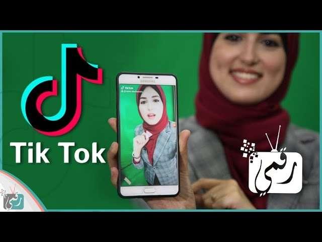 صورة شرح تطبيق تيك توك TikTok مع حركات لإنشاء فيديو مميز | وتطبيق Lasso المنافس