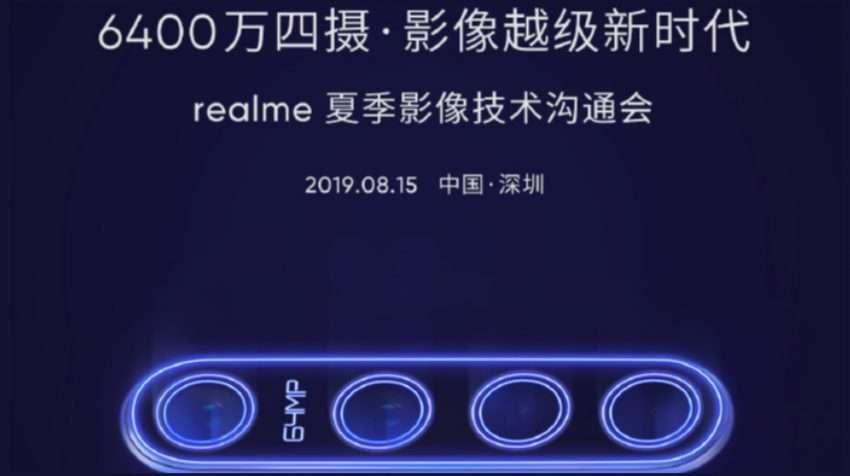 صورة ريلمي تكشف موعد الاعلان عن هاتف بكاميرا بدقة 64 ميجابكسل