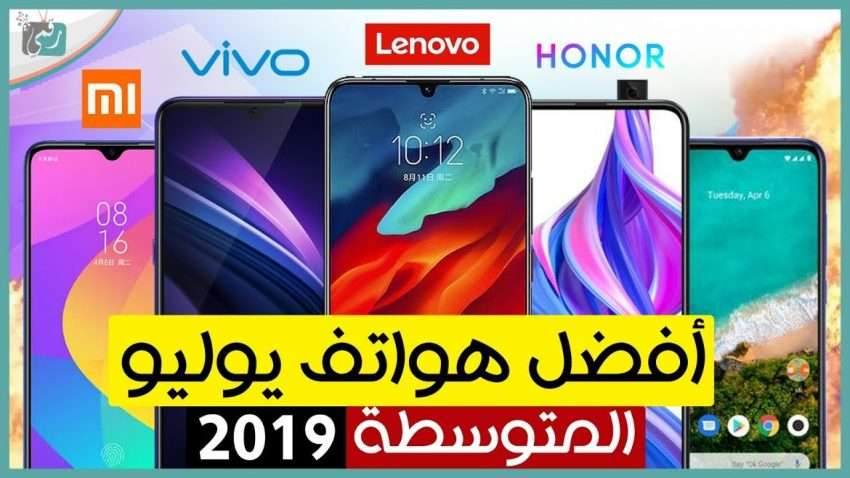 Photo of افضل هواتف متوسطة 2019 لشهر يوليو | هونر 9 اكس برو وشاومي مي اي 3