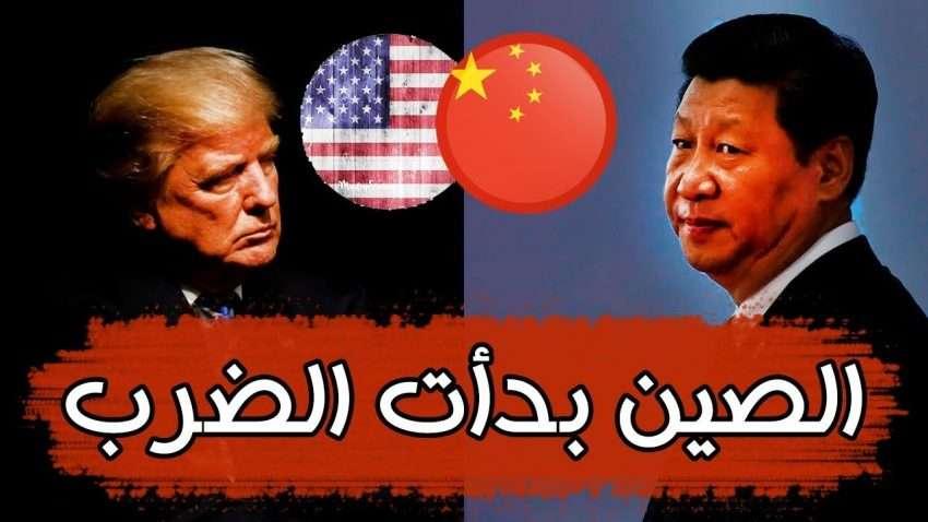 حرب امريكا و الصين