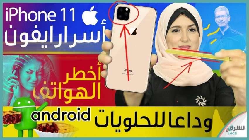 Photo of ايفون 11 برو هل يتفوق على النوت 10؟ | اندرويد 10 الجديد | اخطر هاتف على البشر