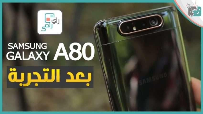 Photo of جالكسي اى 80 – Galaxy A80 | المراجعة الشاملة والحقيقية للجهاز صاحب الكاميرا الدوارة