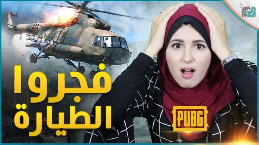 صورة ببجي موبايل PUBG Mobile التحديث الجديد | طائرات هليكوبتر وصواريخ موجهة والكثير????