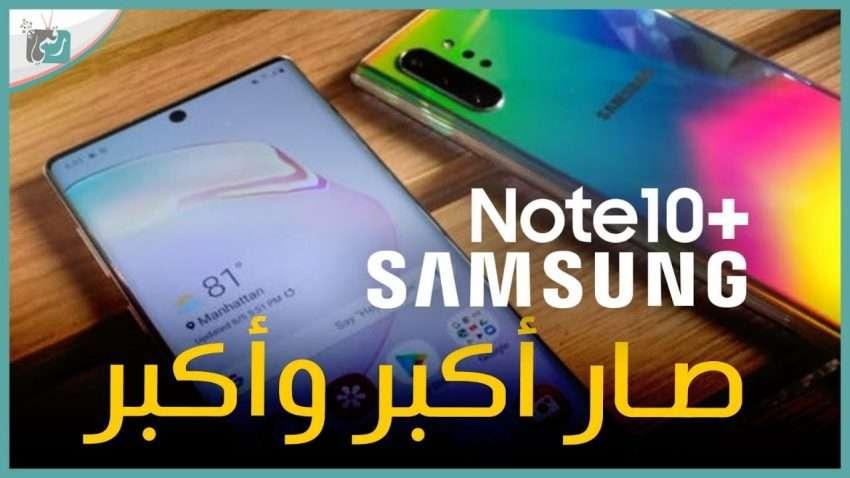 صورة نوت 10 بلس Note 10 Plus العملاق وصل | المواصفات الكاملة والسعر في الدول العربية