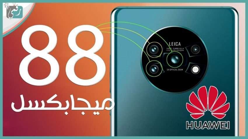 صورة هواوي ميت 30 برو Huawei Mate 30 Pro بكاميرا نارية | تفاصيل جديدة