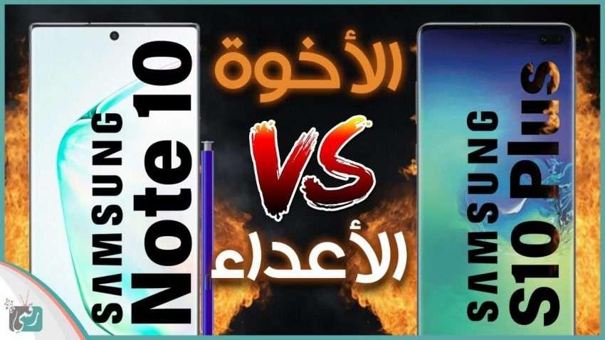 صورة جالاكسي نوت 10 وجالكسي اس 10 بلس المقارنة والمواصفات | معركة الأخوة الأعداء #حلبة_تقنية