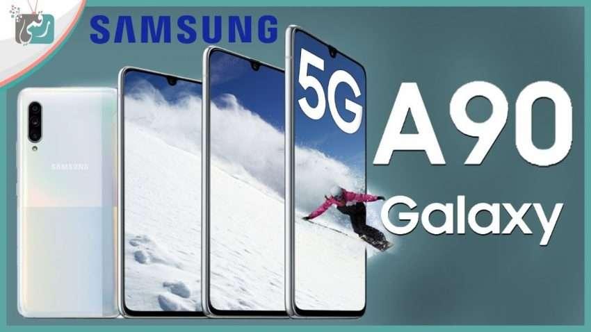 صورة جالكسي اى 90 فايف جي – Galaxy A90 5G | أول هاتف رائد من سلسلة A