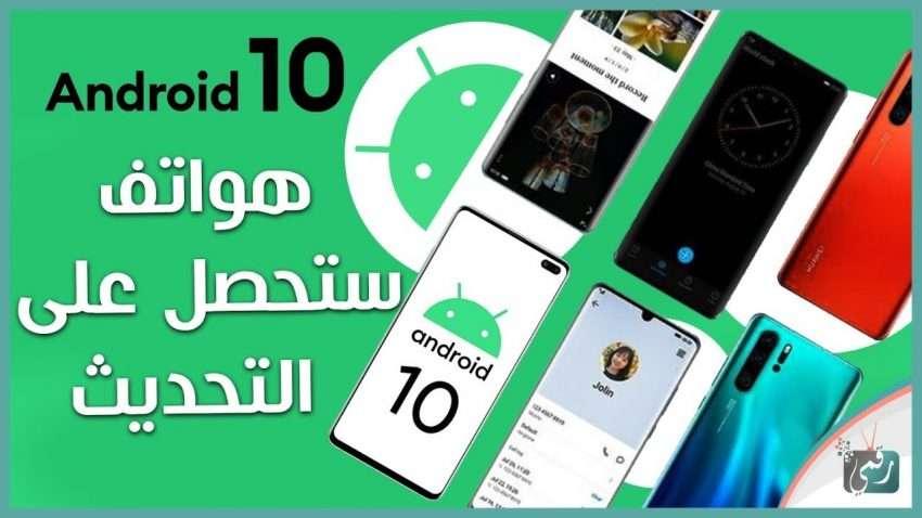 الهواتف التي ستحصل على اندرويد 10 - Android 10 | هل هاتفك من بينهم؟