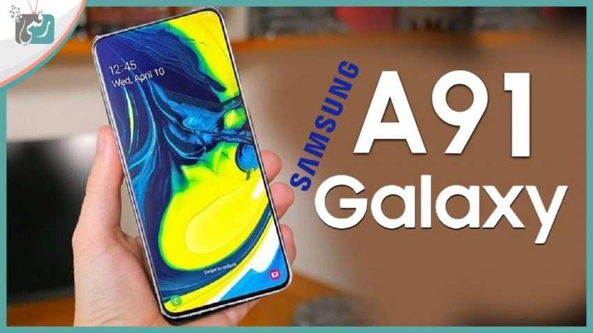 صورة جالكسي اى 91 – Galaxy A91 | مواصفات قوية وشحن سريع جدا – تسريبات