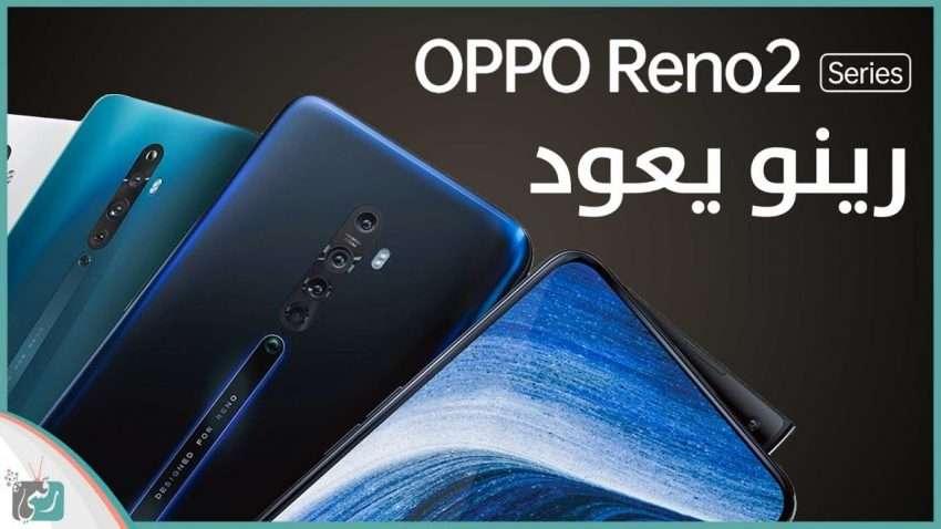 صورة اوبو رينو 2 – Oppo Reno 2 | كل شيء عن الهاتف الجديد مع السعر