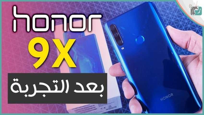 صورة هونور 9 اكس Honor 9X مراجعة شاملة للهاتف | أنجح اجهزة الشركة وبسعر منافس