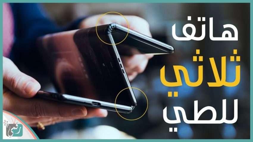 صورة هاتف قابل للطي بثلاث شاشات من TCL | هل ينافس سامسونج فولد وميت اكس؟