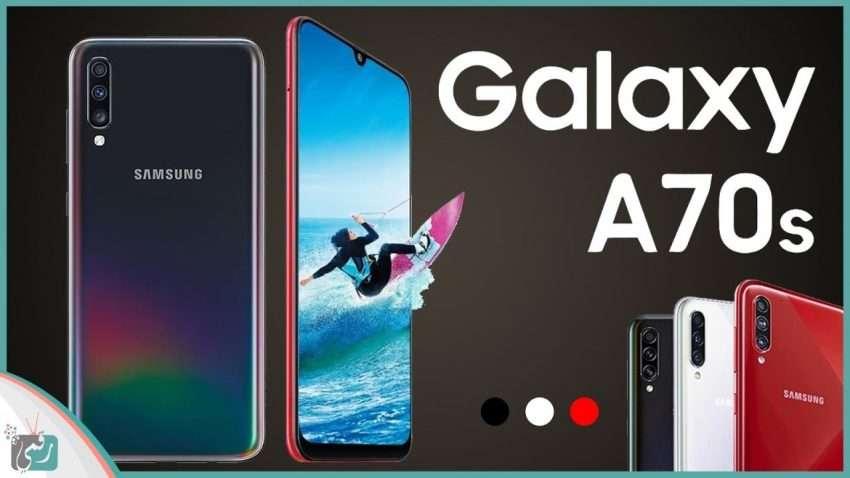 صورة جالكسي اى 70 اس Galaxy A70s رسميا | المواصفات الكاملة والسعر