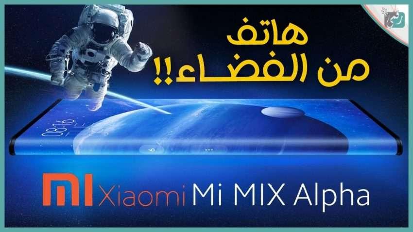 صورة شاومي مي مكس الفا Xiaomi Mi Mix Alpha | قل مرحبا بالمستقبل | جهاز عجيب