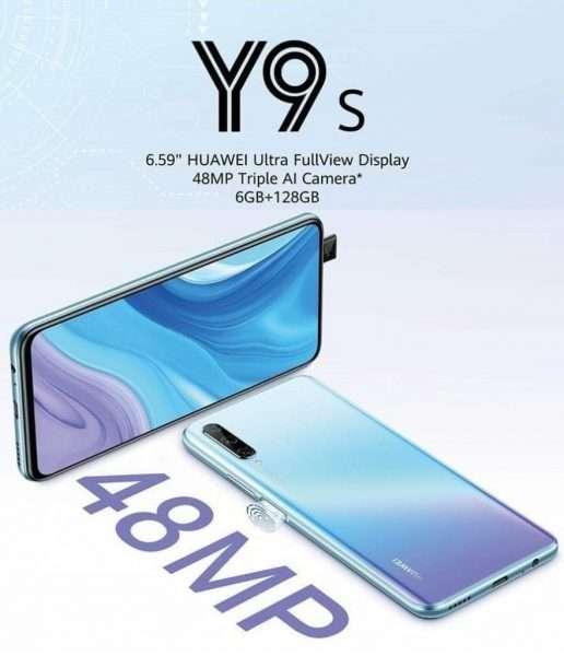 صورة هواوي واي 9 اس – Huawei Y9s | رسميًا السعر والمواصفات