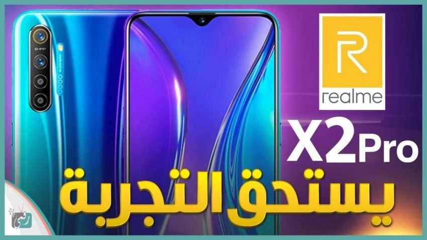 صورة ريلمي اكس 2 برو Realme X2 Pro | المواصفات الكاملة والسعر بالعملات العربية