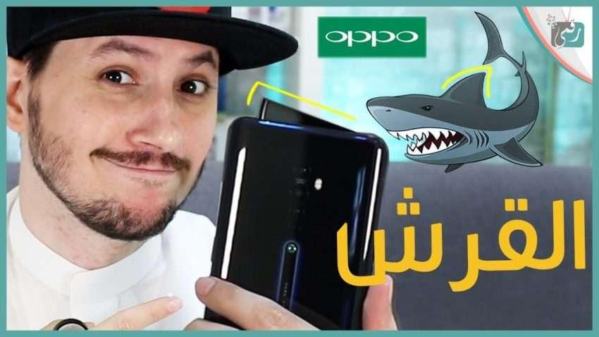 مراجعة اوبو رينو 2 - Oppo Reno 2   شاشة كاملة ساحرة ومميزات كثيرة