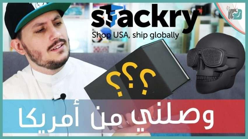 طريقة الشحن من امريكا الى البلدان العربية | صندوق عملاق مع خليفة | خدمة ستاكري