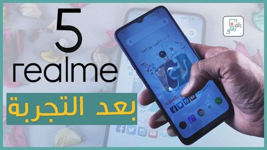 صورة ريلمي 5 – Realme 5   مراجعة شاملة – قوي وبسعر منافس 150$ !!