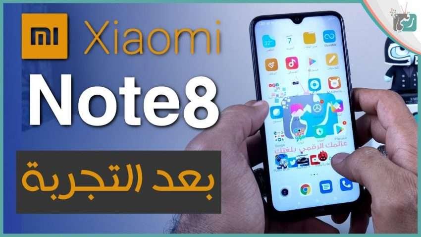 مراجعة شاومي ريدمي نوت 8 - Redmi Note 8 Review | ورأينا الصريح في الجهاز