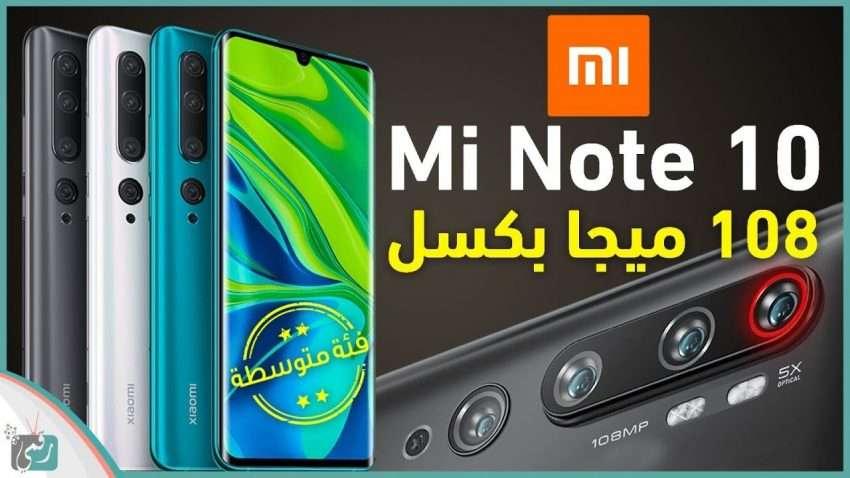 صورة شاومي مي نوت 10 – Mi Note 10 | أول هاتف في العالم بكاميرا 108 ميجابكسل