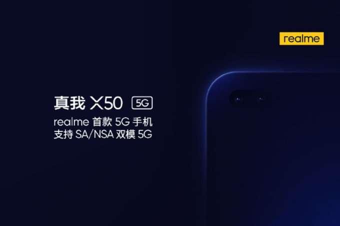 صورة ريلمي اكس 50 – Realme X50 | أول هاتف 5G من ريلمي