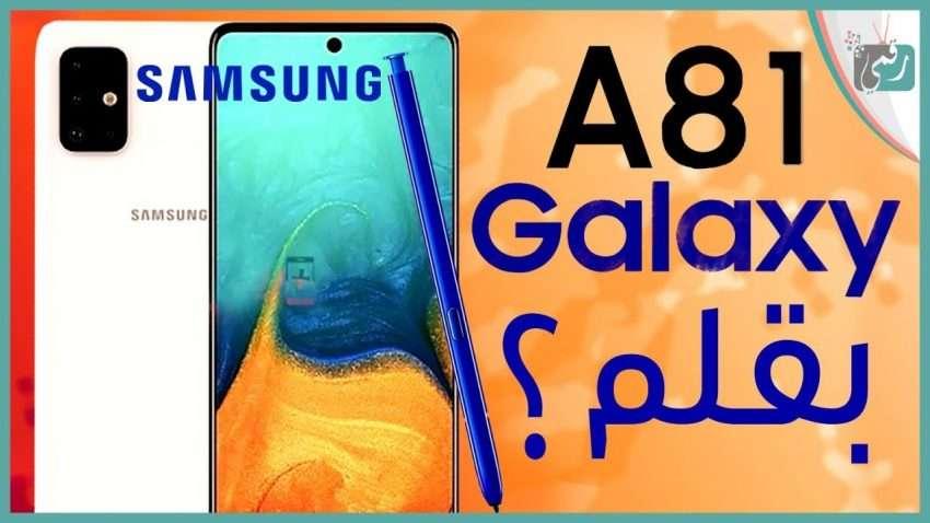 صورة جالكسي اى 81 – 81 Galaxy مع قلم مثل النوت 10   تسريبات جديدة
