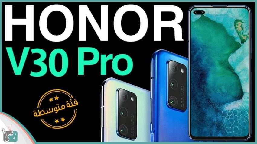 صورة هونر في 30 و هونر في 30 برو Honor V30 رسميا | المواصفات الكاملة والسعر