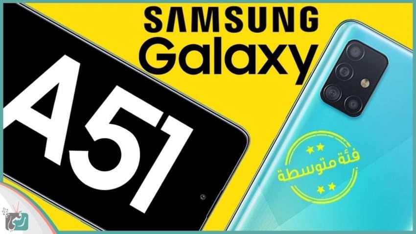 جالكسي اى 51 - Galaxy A51 رسميا   كل شيء عن الهاتف