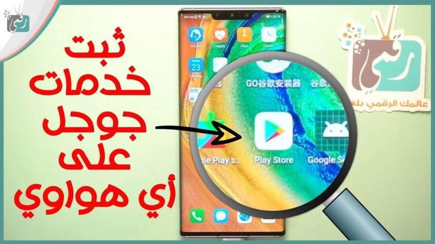 تثبيت خدمات جوجل بلاي على هاتف هواوي | شرح حصري جدًا