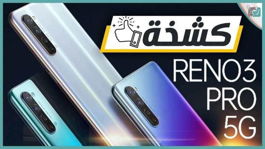 صورة اوبو رينو 3 برو Oppo Reno 3 Pro رسميا | كل شيء عن الهاتف الجديد مع السعر