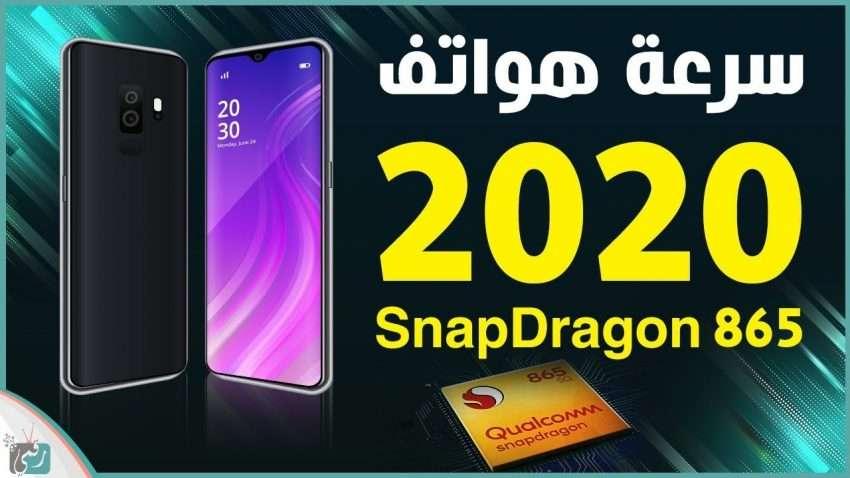 صورة معالج سناب دراجون Snapdragon 865 | العملاق الجديد لـ افضل هواتف 2020
